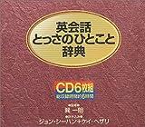 CD 英会話とっさのひとこと辞典CD