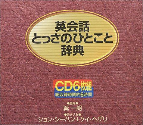 CD 英会話とっさのひとこと辞典CDの詳細を見る