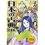まんがでわかる 日本の古典大事典 (学研まんが日本の古典)