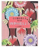 心と脳を整える塗り絵 四季の花もよう (ブティックムックno.1298)