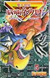 魔人探偵脳噛ネウロ (5) (ジャンプ・コミックス)