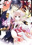 妖狐Wedding!後編 (ミッシイコミックス NextcomicsF)