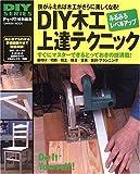 DIY木工上達テクニック—みるみるレベルアップして木工が楽しくなる! (GAKKEN MOOK—DIY SERIES)