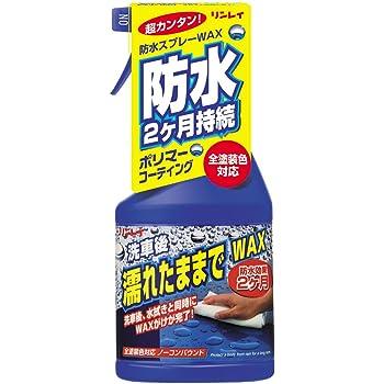 RINREI(リンレイ) 液体カーワックス 濡れたままでWAX [HTRC 3] A-91