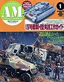 Armour Modelling ( アーマーモデリング ) 2010年 01月号 [雑誌] 画像
