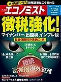 週刊エコノミスト 2015年 5/26号 [雑誌]