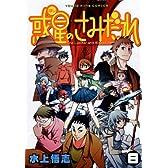 惑星のさみだれ 8 (ヤングキングコミックス)