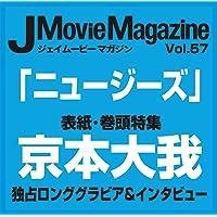 J Movie Magazine Vol.57【表紙:京本大我『ニュージーズ』】 (パーフェクト・メモワール)