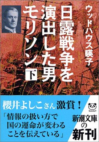 日露戦争を演出した男 モリソン〈下〉 (新潮文庫)の詳細を見る