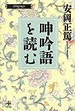呻吟語を読む (致知選書) 画像