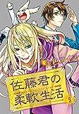 佐藤君の柔軟生活 (5) (ウィングス・コミックス)