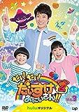 だい!だい!だいすけおにいさん!! シーズン2 Vol.3[DVD]