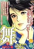 舞 1巻 (MFコミックス)