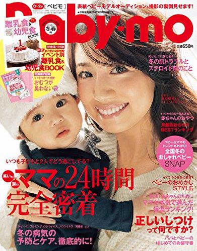 Baby-mo(ベビモ) 2017年 01 月冬春号 [雑誌]の詳細を見る