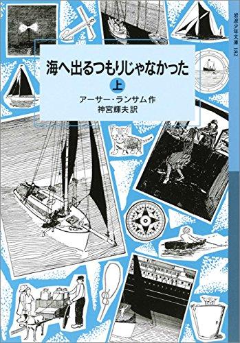 海へ出るつもりじゃなかった (上) (岩波少年文庫ランサム・サーガ)の詳細を見る