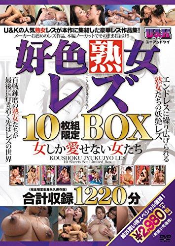 색 중 년 여 인 레즈비언 10 개 한정 BOX! ~ 여자 밖에 사랑 하지 않는 여자 들 ~(수량 한정) U&K [DVD]