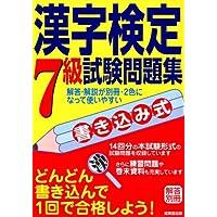 書き込み式 漢字検定7級試験問題集