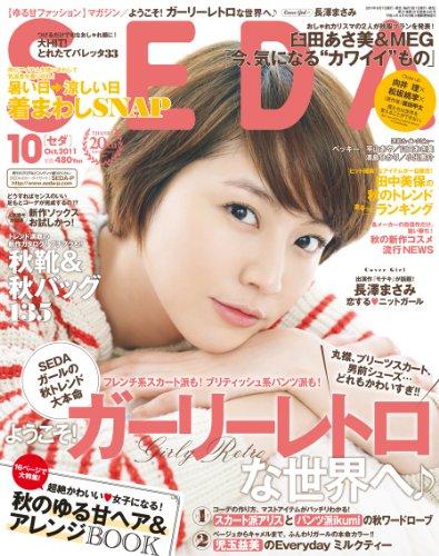SEDA (セダ) 2011年 10月号 [雑誌]