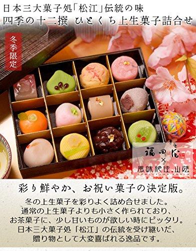 四季の十二撰 ひとくち上生菓子詰合せ(黒漆箱・風呂敷包み) 和菓子