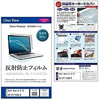 メディアカバーマーケット Acer Aspire S 13 S5-371-F34Q/W [13.3インチ (1920x1080)]機種用 【シリコンキーボードカバー フリーカットタイプ と 反射防止液晶保護フィルム のセット】