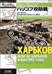 ハリコフ攻防戦―1942年5月死の瀬戸際で達成された勝利 (独ソ戦車戦シリーズ)