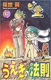 うえきの法則 12 (12) (少年サンデーコミックス)