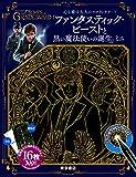 心を癒す大人のスクラッチアート『ファンタスティック・ビーストと黒い魔法使いの誕生』ミニ