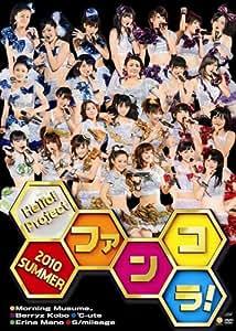 Hello!Project 2010 SUMMER ~ファンコラ!~ [DVD]