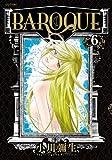 BAROQUE ~バロック~(6) <完> (シリウスKC)