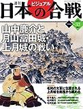 日本100名城クイズ・月山富田城