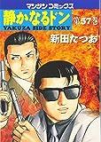 静かなるドン 57 (マンサンコミックス)