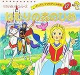 ねむりの森のひめ (よい子とママのアニメ絵本 17 せかいめいさくシリーズ)