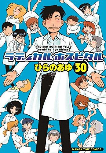ラディカル・ホスピタル(30) (まんがタイムコミックス)