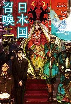 [みのろう] 日本国召喚 第01-02巻