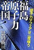 福島原子力帝国―原子力マフィアは二度嗤う