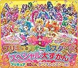 プリキュアオールスターズ スペシャル大ずかん プリキュア40人ダンスレッスンつき ! (講談社 Mook(おともだちMOOK))