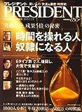 PRESIDENT (プレジデント) 2009年 3/2号 [雑誌]