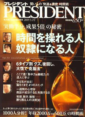 PRESIDENT (プレジデント) 2009年 3/2号 [雑誌]の詳細を見る
