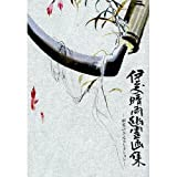 スタジオジブリ 鈴木敏夫企画 伊藤晴雨幽霊画集 柳家小さんコレクション