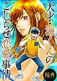 天才・海くんのこじらせ恋愛事情 分冊版 : 19 (アクションコミックス)