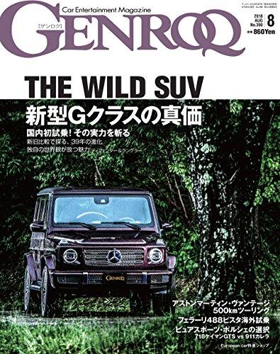 GENROQ - ゲンロク - 2018年 8月号