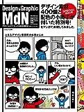 MdN (エムディエヌ) 2012年 02月号 [雑誌]