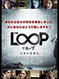 THE LOOP ザ・ループ ?永遠の夏休み?(字幕版)