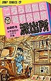 こちら葛飾区亀有公園前派出所 (第25巻) (ジャンプ・コミックス)