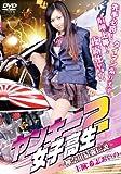 ヤンキー女子高生2 神奈川最強伝説[DVD]