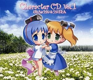 アニメーション「びんちょうタン」キャラクターCD Vol.1