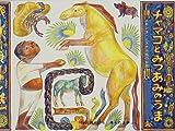 チャマコとみつあみのうま―メキシコ・ミステカ族のお話 (こどものとも世界昔ばなしの旅)