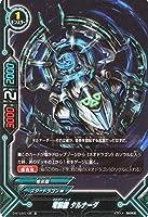 バディファイトDDD(トリプルディー) 竜装機 タルナーダ(ホロ仕様)/滅ぼせ! 大魔竜!!/シングルカード/D-BT03/0102