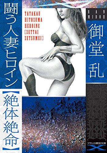 闘う人妻ヒロイン【絶体絶命】 (フランス書院文庫X)
