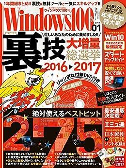 [晋遊舎]のWindows100% 2017年 01月号 [雑誌]